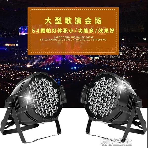 舞台燈光LED54顆3W全彩帕燈暖白面光帕燈婚慶演出舞台燈光設備廠YJT 暖心生活館