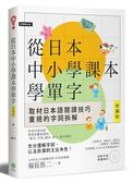 從日本中小學課本學單字[新編版](附東京音朗讀MP3)