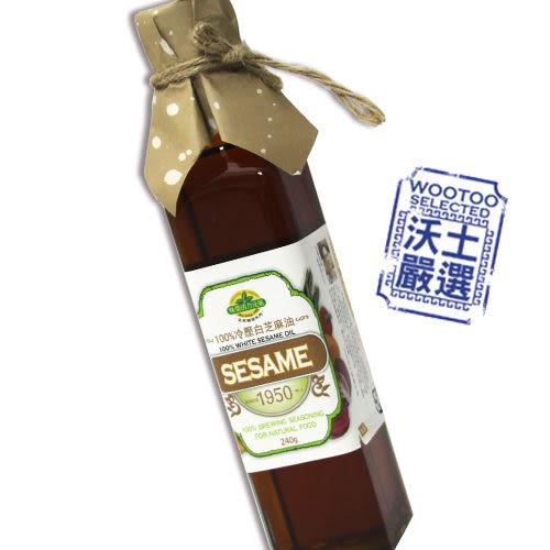 【味榮】100%冷壓白芝麻油