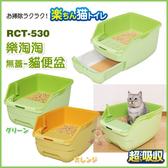 48H出貨*WANG*【免運】日本IRIS無上蓋 RCT-530抽屜式雙層貓砂屋貓砂盆(全配)