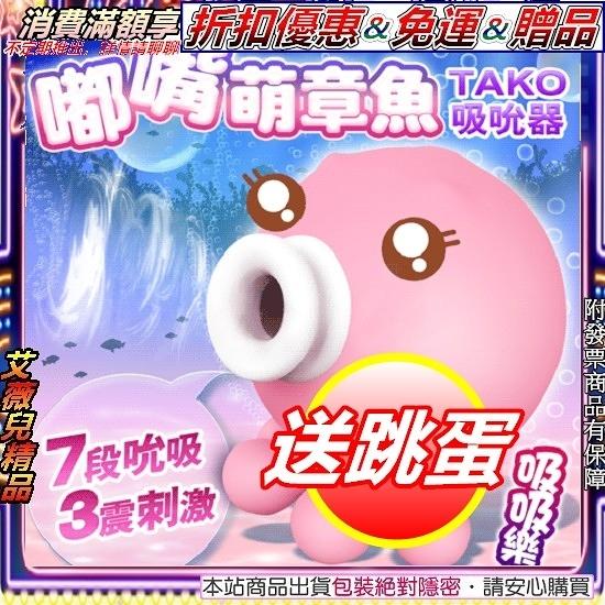 網路限定優惠 情趣用品 口交不求人 可愛小章魚震動按摩器 7+3頻充電式潮吹吸吮器加送跳蛋