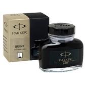 【派克 PARKER】瓶裝墨水 57ml 黑 P1950375 /瓶