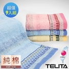 【南紡購物中心】【TELITA】繽紛水滴毛巾超值9入組