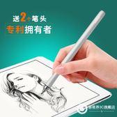 觸屏電容筆 高精度觸控筆 電子手寫筆繪畫 Zbrb1