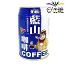 【免運/聯新貨運】伯爵藍山咖啡270ml(24罐/箱)【合迷雅好物超級商城】 -02