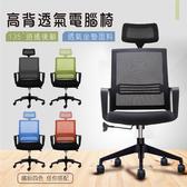 德瑞克活動頭枕3D貼合透氣坐墊+強韌網布大護腰高背電腦椅(彈力護腰設計黑色