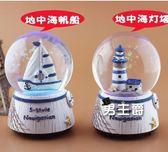 (八八折搶先購)生日禮物生日禮物水晶球發光雪花音樂盒八音盒創意男生送女生日禮物全面