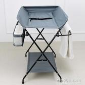 嬰兒尿布台多功能可摺疊新生幼兒寶寶護理台按摩撫觸洗澡台 1995生活雜貨NMS