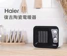 免運費【海爾 Haier】復古陶瓷 電暖器/電暖爐/電熱器/暖氣機 白色 HPTC906W