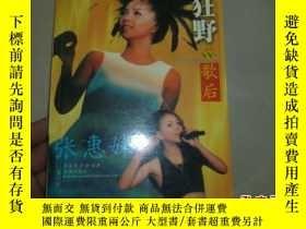 二手書博民逛書店罕見狂野歌后張惠妹Y22983 珠海出版社 出版1999