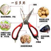 強力廚房剪刀 不銹鋼多功能剪 飯店專用大剪刀 可拆卸wy
