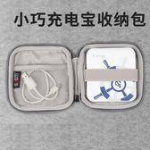 年末鉅惠 移動電源充電寶收納包保護套盒收納袋