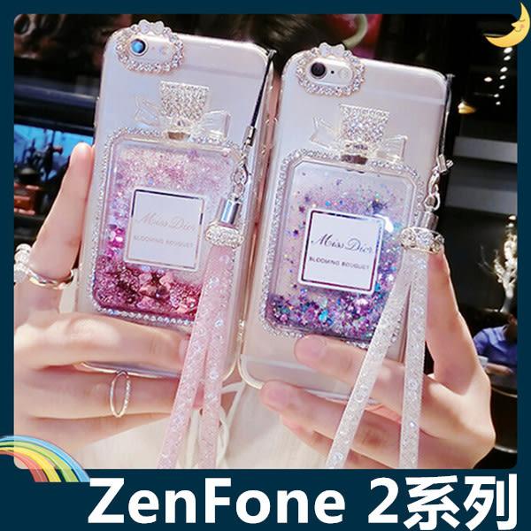 ASUS ZenFone 2 Laser系列 水鑽香水瓶保護套 軟殼 附水晶掛繩 流沙閃亮貼鑽 矽膠套 手機套 手機殼