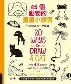 (二手書)45個動物的畫畫小練習:900種圖形一次學會
