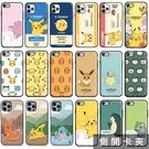 韓國 Pokemon 寶可夢 手機殼 側開卡夾│iPhone 12 11 Pro Max Mini Xs XR X SE 8 7 Plus
