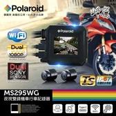 Polaroid寶麗萊 蜂鷹MS295WG+64G 夜視雙鏡1080P GPS機車行車紀錄器