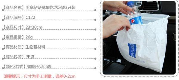 [協貿國際]  創意粘貼式車載垃圾袋車用垃圾桶 (6個價)