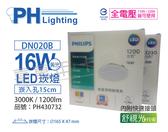 PHILIPS飛利浦 LED DN020B 16W 3000K 黃光 全電壓 15cm 舒適光 崁燈 _ PH430732