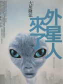 【書寶二手書T3/科學_MCQ】外星人來了_大川隆法