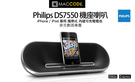 Philips Fidelio DS7550 黑色款 iPhone iPod 專用 底座喇叭 攜帶式 內建電池