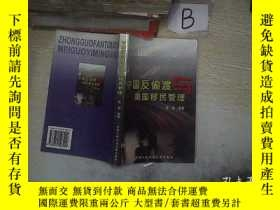 二手書博民逛書店罕見中國反偷渡與美國移民管理Y261116 張春 編著 中國人民公安大學出版社 ISBN:978