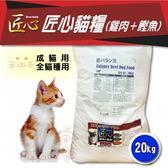 *KING WANG*泰國Everich匠心《雞肉+鰹魚》20kg 成貓用 全貓用 貓糧