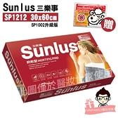 【贈好禮】三樂事 sunlus 乾濕兩用熱敷墊 SP1212 (30x60cm) 【醫妝世家】 SP1002升級版