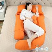 孕婦枕頭護腰側睡枕側臥靠枕孕期u型托腹睡覺抱枕【奇趣小屋】