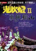 (二手書)鬼吹燈第二部(5):巫峽棺山