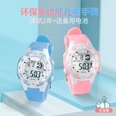 兒童電子手錶小學生手錶女孩防水運動錶數字式多功能錶夜光電子錶 優樂美