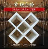 酒架 簡約壁掛酒架置物架酒櫃菱形紅酒架格子擺件餐廳家用創意展示 萬聖節狂歡