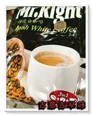 古意古早味 Mr.Right 怡保白咖啡 3in1 (600g/15包/每包40g) 三合一 懷舊零食 濃郁 飲品