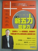【書寶二手書T9/財經企管_HMG】+‧-‧×‧÷打造新五力競爭力_財團法人中國生產力中心