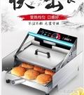 漢堡機商用全自動烤包機雙層烘包機小型電熱漢堡爐漢堡店機器設備 YXS新年禮物