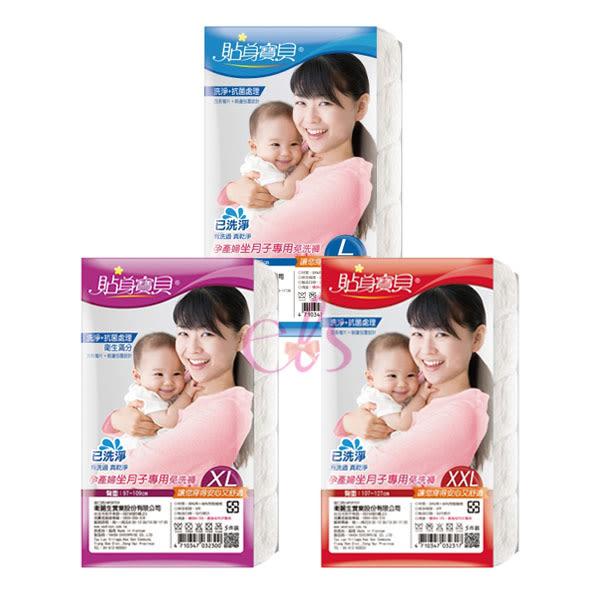 貼身寶貝 產婦坐月子專用免洗褲 女 L/XL/XXL 5件裝 三款供選 ☆艾莉莎ELS☆