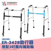 【恆伸醫療器材】 ER-3428 1吋普通本色亮銀色助行器+3吋萬向輔助輪 (兩色任選)