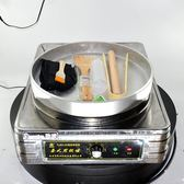 商用電餅鐺家用煎包爐生煎包機器煎餅鍋機器水煎包鍋薄餅機電餅檔 WD  薔薇時尚