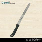 【兼宏麵包刀】刀刃250mm 餐廳廚房家居專業料理家用刀【禾器家居】餐具 4Ci0044