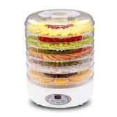 食物乾燥機 福瑞特小型食品烘亁機亁果機水果蔬菜肉類寵物食物脫水風亁機家用  ATF 極有家
