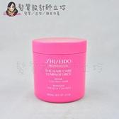 立坽『深層護髮』法徠麗公司貨 SHISEIDO資生堂 THC 靚色修護髮膜680g IH05