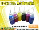 熱昇華專用墨水 100cc (印表機熱轉印用) ~六瓶一組(送彩噴紙)