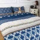 《伯爾》雙人鋪棉兩用被套 100%MIT台製舒柔棉(6×7尺)