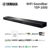 【24期0利率+結帳再特惠】YAMAHA Soundbar YSP-1600 5.1 聲道 YSP系列家庭劇院 公司貨
