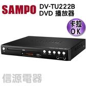 【信源】SAMPO 聲寶卡拉OK 數位影音播放器 DV-TU222B