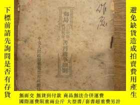 二手書博民逛書店罕見1950年《郵局代訂代購代售代發書刊辦事細則》Y14328
