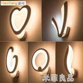 個性壁燈led臥室床頭燈裝飾客廳走廊過道燈具 igo 『米菲良品』