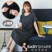 BabyShare時尚孕婦裝【CM1066】下擺鈕扣哺乳裙 有口袋 短袖 孕婦裝 哺乳裙 餵奶衣