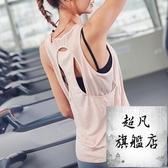 運動上衣 健身背心女外穿無袖運動上衣跑步速幹t恤瑜伽服短袖網紗鏤空罩衫-超凡旗艦店