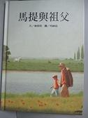 【書寶二手書T3/兒童文學_GUV】馬提與祖父_普密尼