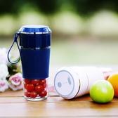 便攜式家用榨汁機家用水果小型充電迷你榨果汁機電動學生榨汁杯 滿天星